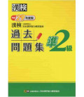 Mock exam Kanken Level 2A - Revised in 2017 by The Japan Kanji Aptitude Testing Foundation